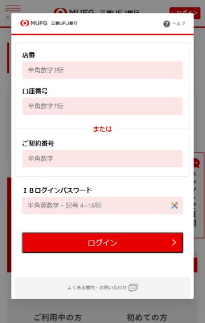 三菱UFJ銀行のフィッシング詐欺メールのリンクを押してしまったら?