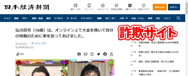 弘川真司(16歳)は、オンライン上で大金を稼いで自分の母親のために家を買ってあげました。