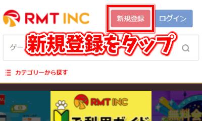 ゲームアカウント売買サイト RMTINCの会員登録のやり方