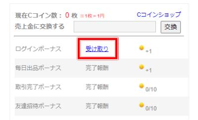 ゲームアカウント売買サイト RMTINCの会員登録のやり方 マイページからコインの受け取り