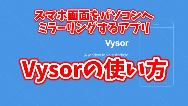スマホ画面をパソコンにミラーリング!Vysorの使い方