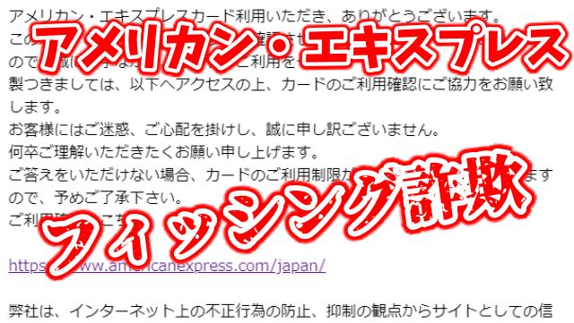 アメリカン・エキスプレス重要なお知らはフィッシング詐欺の危険性アリ!