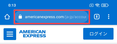 アメリカン・エキスプレス重要なお知ら フィッシング詐欺か見分けるためにURLを確認する方法