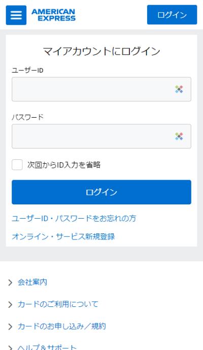 アメリカン・エキスプレス重要なお知ら フィッシング詐欺サイト 実例