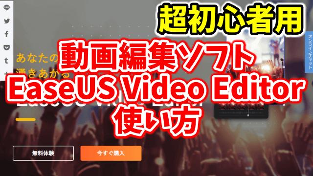 超初心者用の動画編集ソフト「EaseUS Video Editor」がめっちゃ簡単