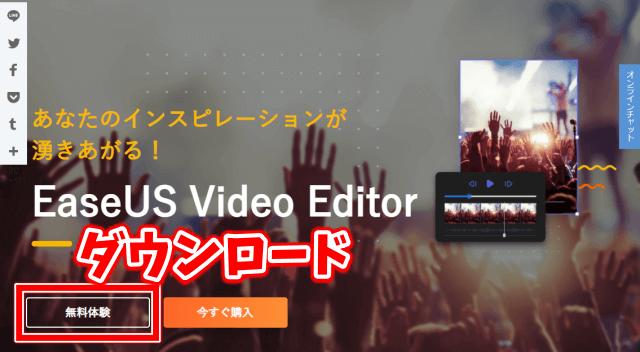 EaseUS Video Editor ダウンロード インストールのやり方