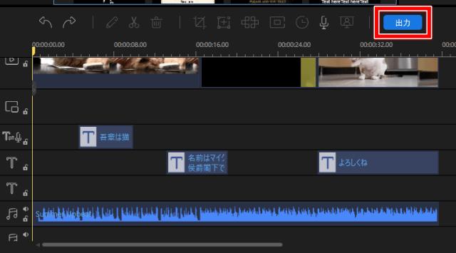 EaseUS Video Editorの使い方 出力のやり方