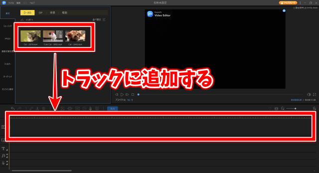 EaseUS Video Editorの使い方 編集トラックに追加する