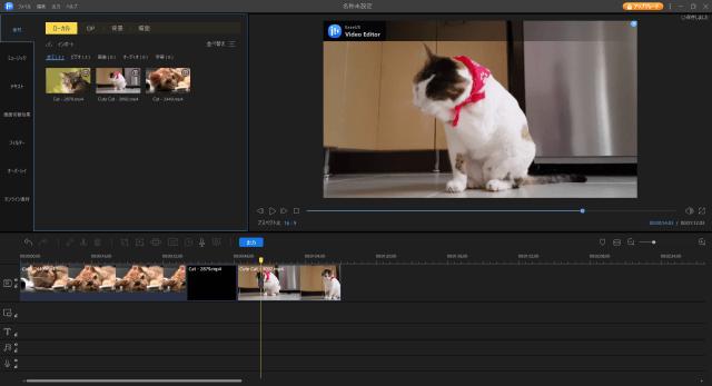 EaseUS Video Editorの使い方 動画の繋ぎ合わせ