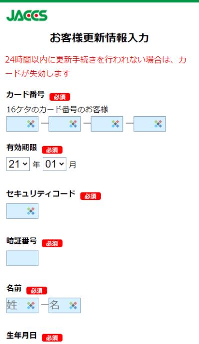 ジャックス重要なお知ら フィッシング詐欺サイト 実例 カード情報入力画面