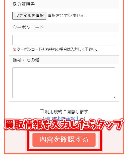 買取デラックス iTunesコードの買取申込みの方法