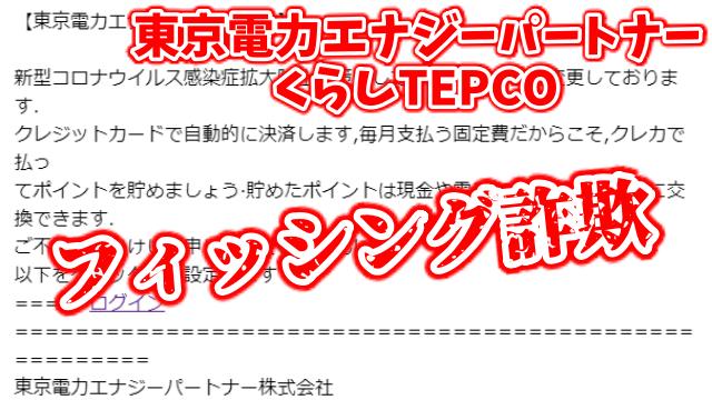 「【東京電力エナジーパートナー】くらしTEPCO web」はフィッシング詐欺の危険性アリ!