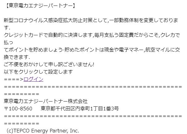 【東京電力エナジーパートナー】くらしTEPCO web フィッシング詐欺メール