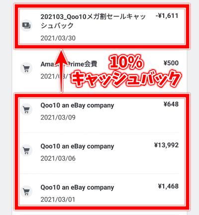 Qoo10 メガ割 Paidyの支払いで10%キャッシュバック