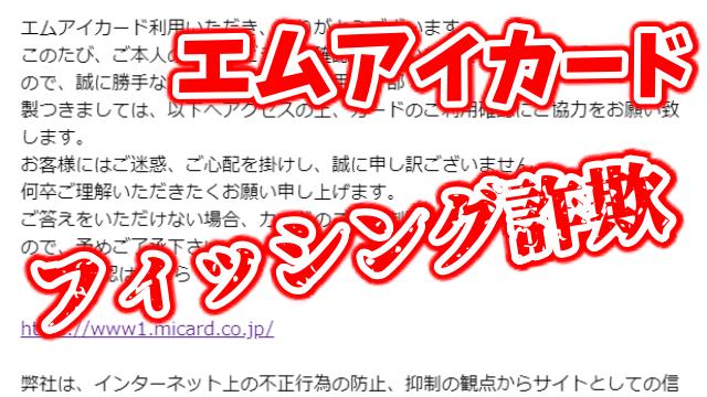 「エムアイカード重要なお知ら」はフィッシング詐欺の危険性アリ!