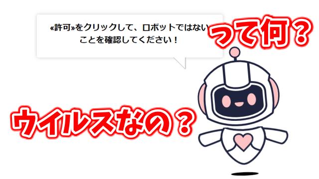 «許可»をクリックして、ロボットではないことを確認してください! て何?
