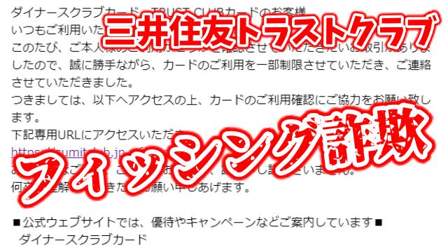 三井住友トラストクラブお知らせはフィッシング詐欺の危険性アリ!