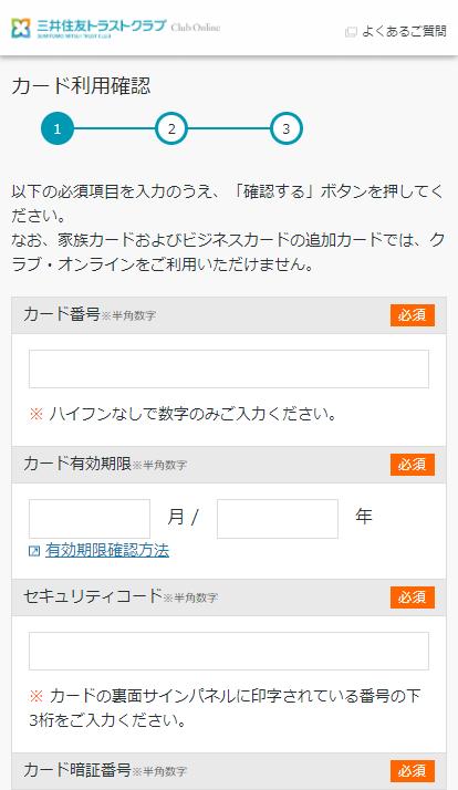 三井住友トラストクラブお知らせ フィッシング詐欺サイト カード情報を入力させて盗み取る