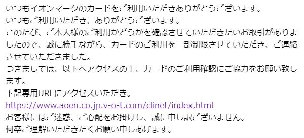 [重要]イオンカードご利用確認 フィッシング詐欺のメール内容
