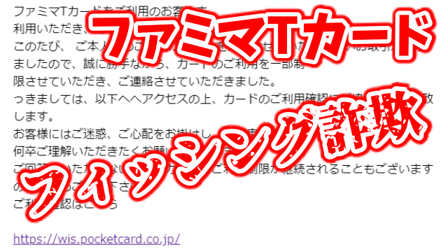 「ファミマTカード重要なお知ら」はフィッシング詐欺の危険性アリ!