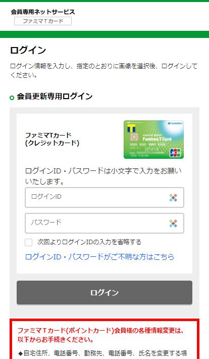 ファミマTカード重要なお知ら フィッシング詐欺サイト