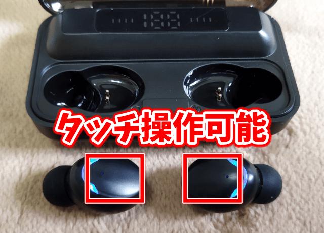 Qoo10の安いワイヤレスイヤホンの使い方 タッチ操作可能