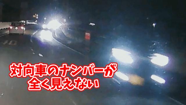 Changerのミラー型ドライブレコーダーのレビュー 夜間の映像は対向車のナンバーを確認できない