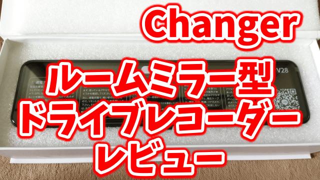 Changerのルームミラー型ドライブレコーダーV28レビュー