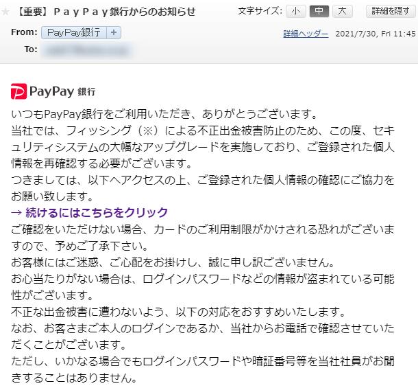 【重要】PayPay銀行からのお知らせ フィッシング詐欺メール内容