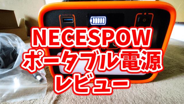 NECESPOWのポータブル電源レビュー【Amazon限定ブランド】