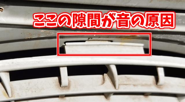 エアコンの室外機がうるさい原因 ファンの前の網カバーだった 隙間が振動でぶつかり合う