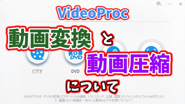 VideoProcの動画変換&動画圧縮についてレビュー