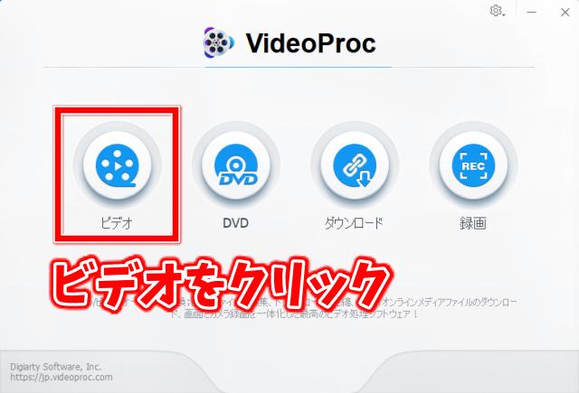 VideoProcの動画変換のやり方