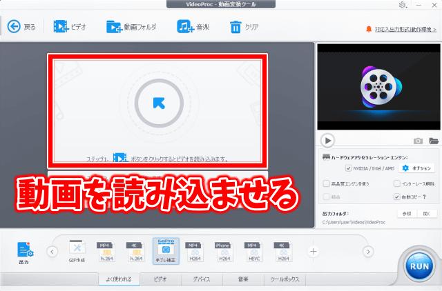 VideoProcの動画変換のやり方 動画を読み込ませる