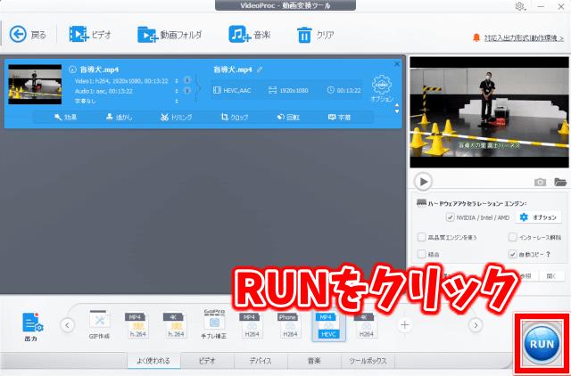 VideoProcの動画変換のやり方 RUNをクリック