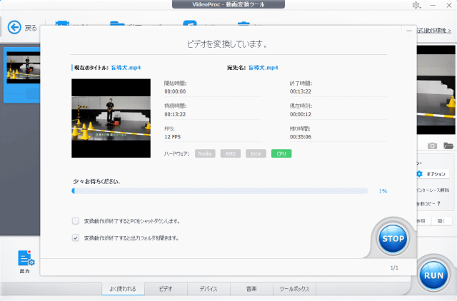 VideoProcの動画変換のやり方 スピードが遅い 時間がかかる