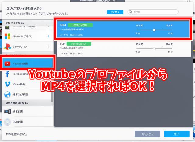 VideoProcの動画変換のやり方 youtubeプロファイル MP4に変換
