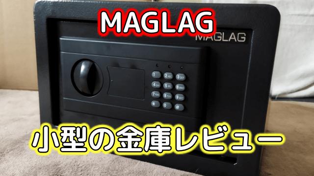 MAGLAGの小型金庫レビュー