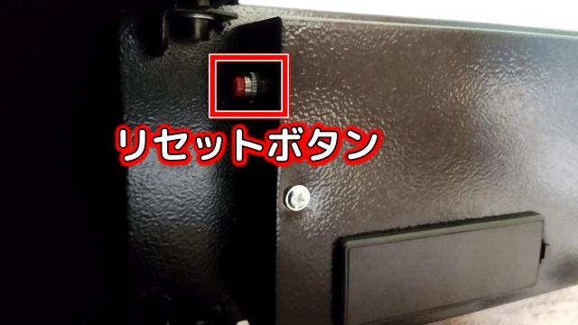 MAGRAG 金庫 小型 パスワード設定方法 リセットボタン