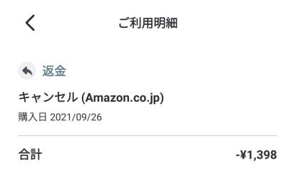 Amazon 返品 返金 Paidy 後払い