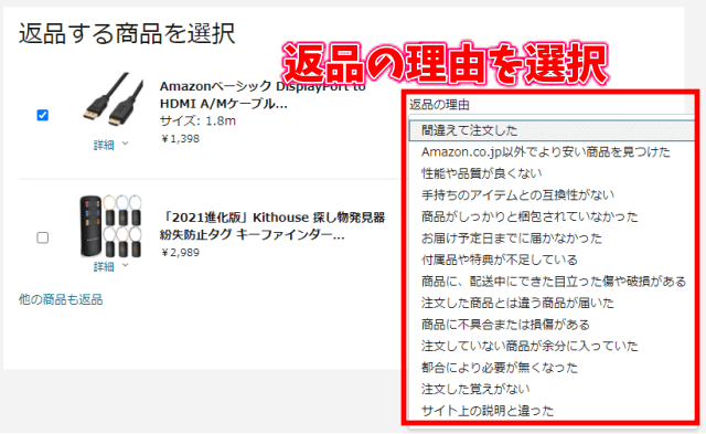 Amazon 返品手続きの方法 理由を選択
