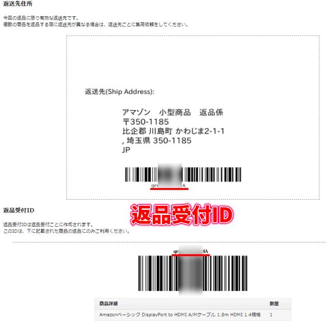 Amazon 返品手続きの方法 返送先住所と返品受付ID