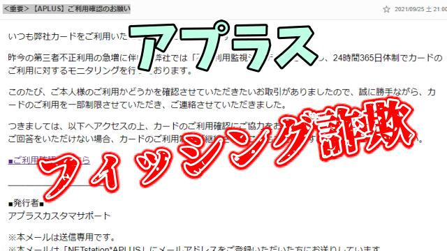 【APLUS】ご利用確認のお願いはフィッシング詐欺の危険性アリ!