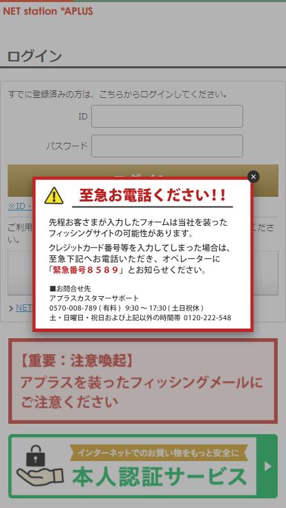 アプラス フィッシング詐欺 公式サイトの警告