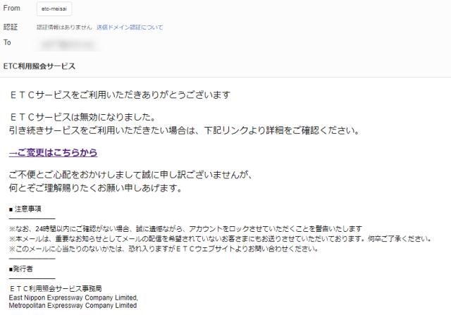 ETC利用照会サービス フィッシング詐欺メールの内容