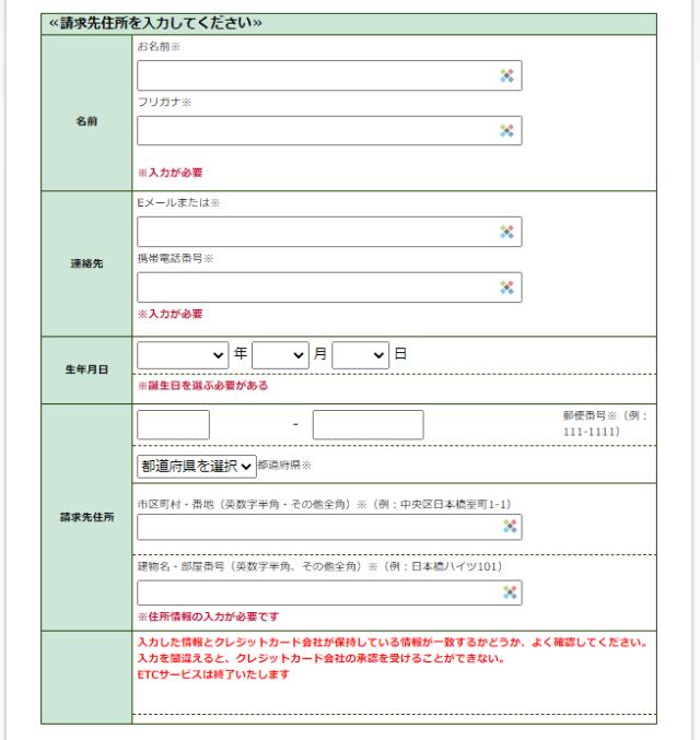 ETC利用照会サービス フィッシング詐欺サイトへ誘導 氏名 電話番号 生年月日入力