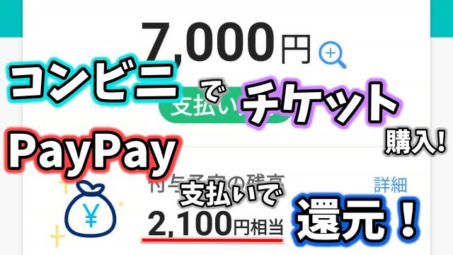 PayPayでコンビニからチケットを購入するとお得!【最大30%還元】
