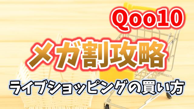 Qoo10メガ割攻略!ライブショッピングの買い方