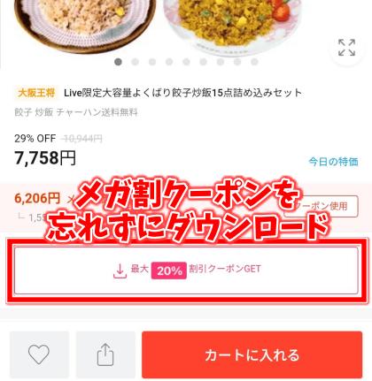 Qoo10 ライブショッピングの買い方 メガ割クーポンダウンロードのやり方