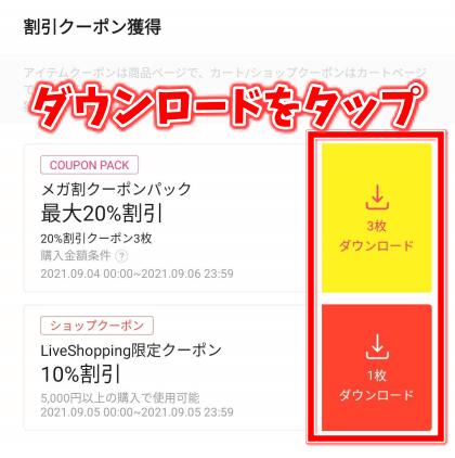 Qoo10 メガ割クーポンダウンロードのやり方 ショッピングクーポン